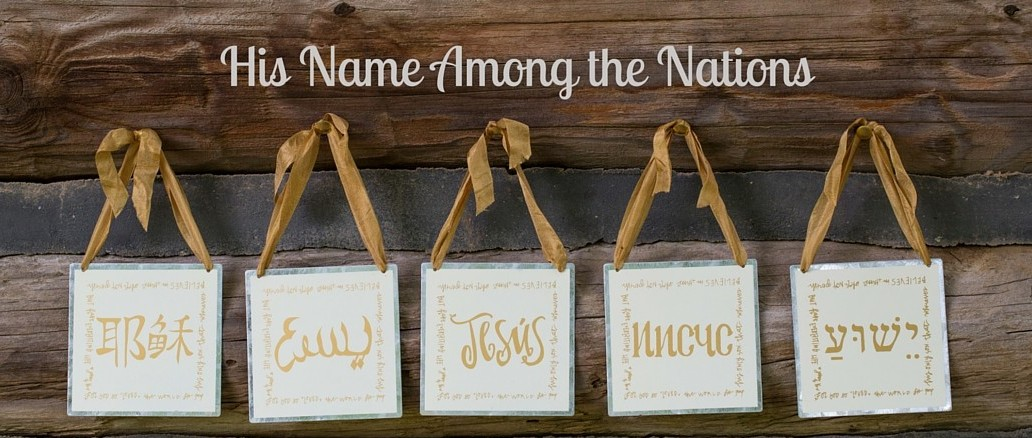 Ever Thine Home Name Ornaments